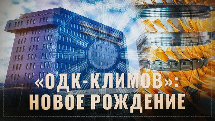 Новое рождение. Тихо и скромно в России было создано новое высокотехнологичное производство