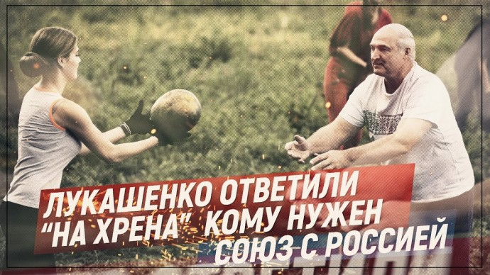 "Лукашенко ответили ""на хрена"" кому нужен союз с Россией (Telegram. Обзор)"