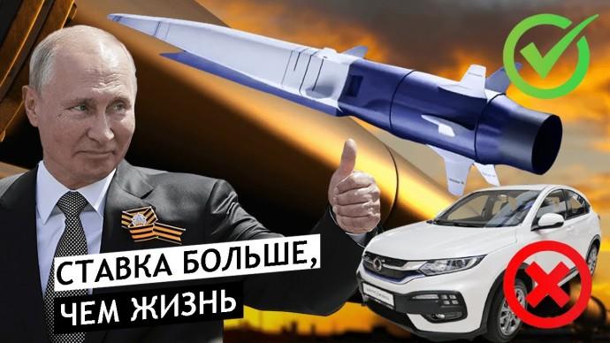 Почему Путин вместо смартфонов и электромобилей решил делать ракеты?