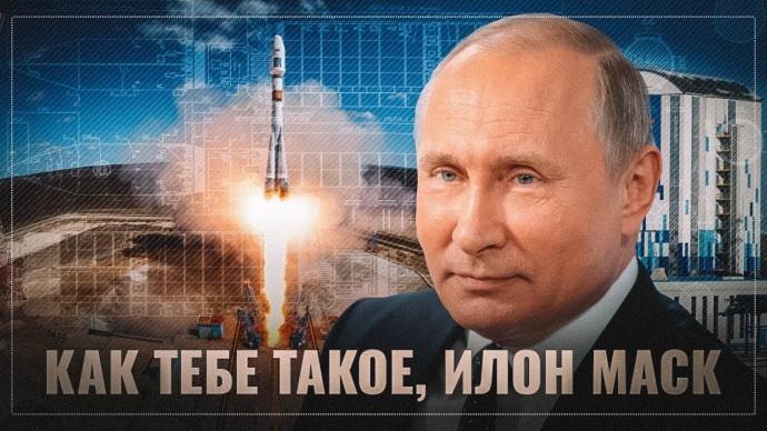 Как тебе такое, Илон Маск: Россия выигрывает космическую гонку у США