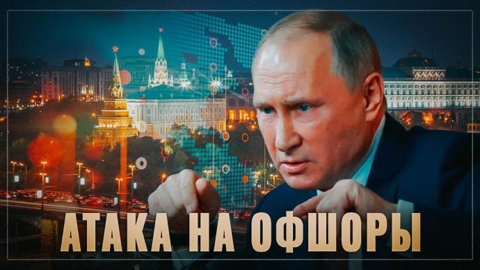 Деофшоризация продолжается. Путин готовит новый удар
