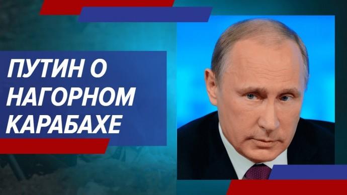 Путин о ситуации вокруг Нагорного Карабаха