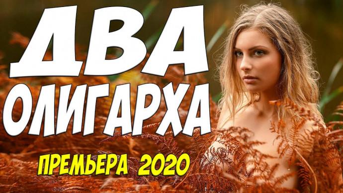 Семейная премьера!! [[ ДВА ОЛИГАРХА ]] Русские мелодрамы 2020 новинки HD 1080P