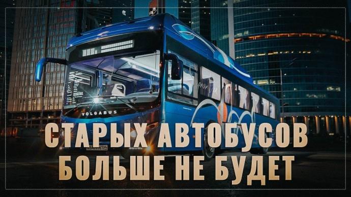 Старых автобусов не будет. Российское машиностроение набирает обороты