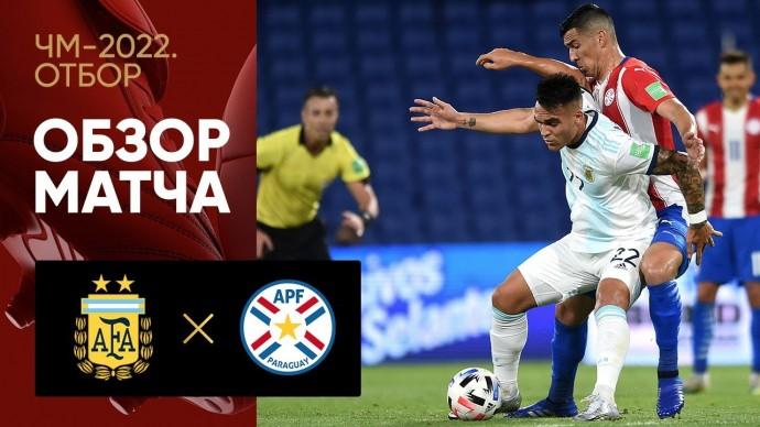 12.11.2020 Аргентина - Парагвай - 1:1. Обзор отборочного матча ЧМ-2022