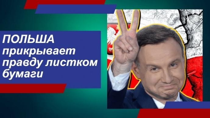 Сейм Польши приравнял СССР к Германии как зачинщиков Второй мировой