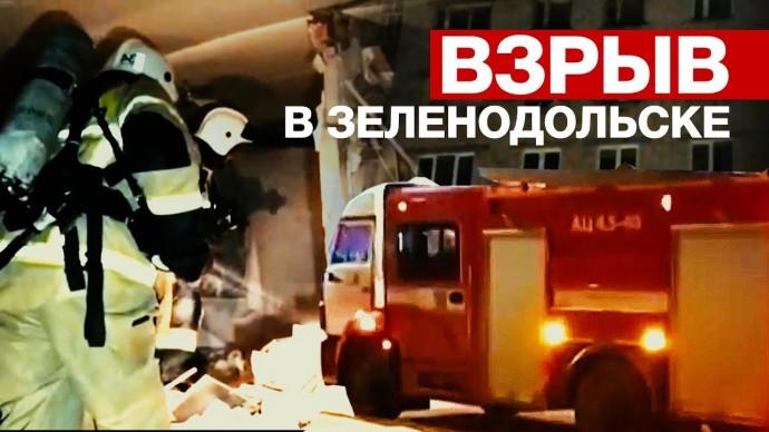 Последствия взрыва бытового газа в жилом доме в Зеленодольске — видео