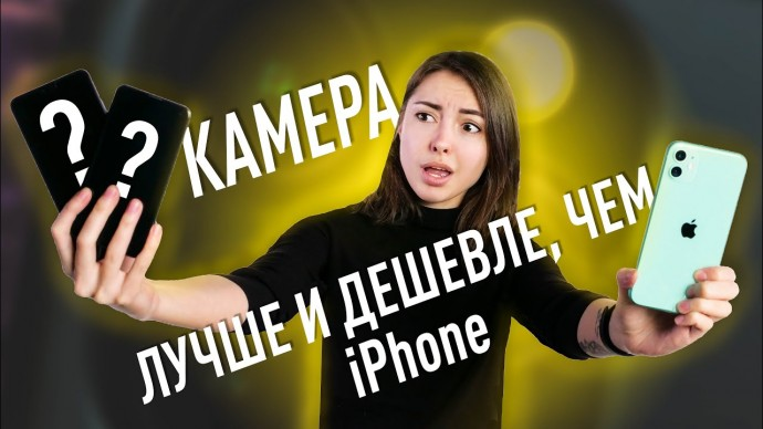 ПРОВЕРИЛИ: Эти смартфоны снимают лучше iPhone 11 и вот почему...