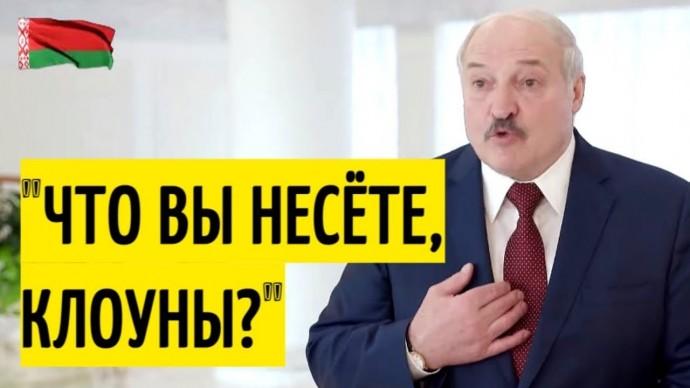 Срочно! Лукашенко РАЗНОСИТ заявления Запада о Белоруссии!