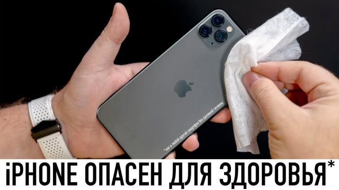 iPhone опасен для здоровья. Как и любой другой смартфон без должной гигиены!