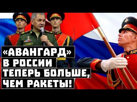 Привет от Шойгу опять расстроил Запад! «Авангард» в России теперь больше, чем ракеты!