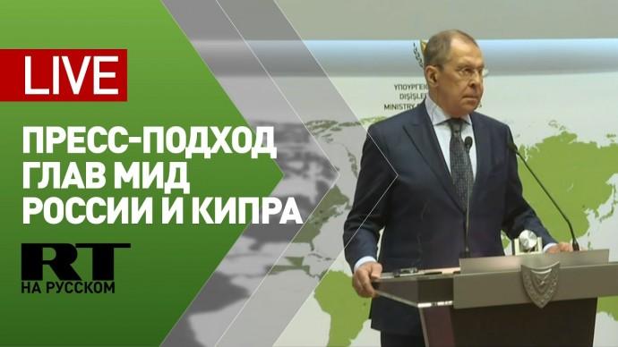 Пресс-подход Лаврова и министра иностранных дел Кипра Христодулидиса — LIVE