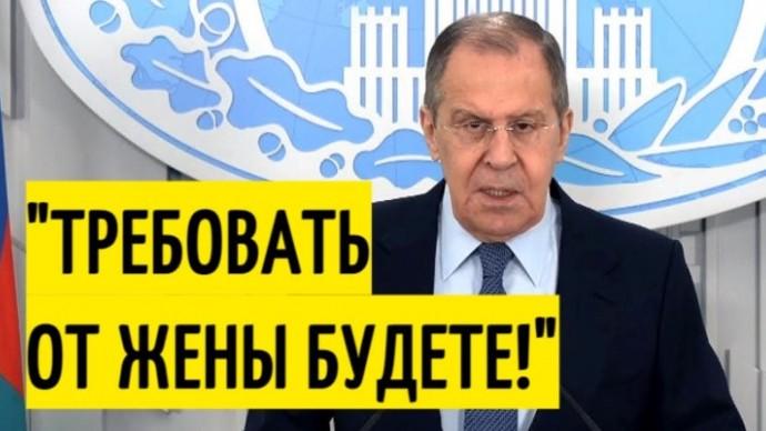 Срочно! Заявление Лаврова ОШАРАШИЛО западных лидеров!