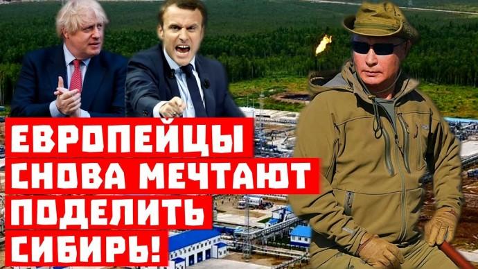 Нигде не слипнется? Европейцы снова размечтались поделить Сибирь!