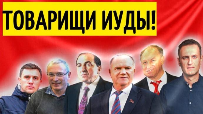 Правда о КПРФ! Что СКРЫВАЮТ Зюганов, Грудинин, Рашкин и Бондаренко?