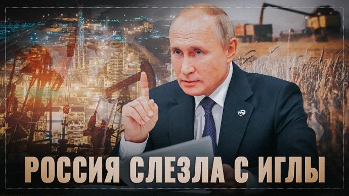 Россия слезла с иглы. Долгосрочный план Путина выполнен