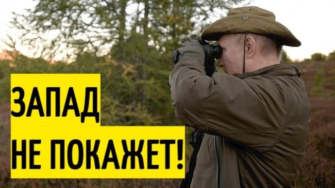 ЭКСКЛЮЗИВ! Отдых Путина и Шойгу в Сибири. Полная версия