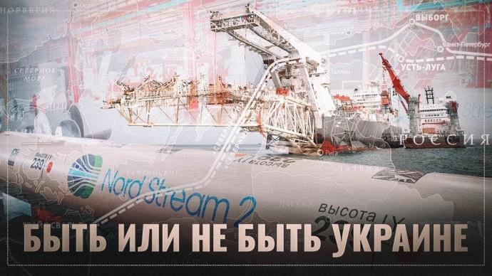 «Северный поток–2»: быть или не быть Украине
