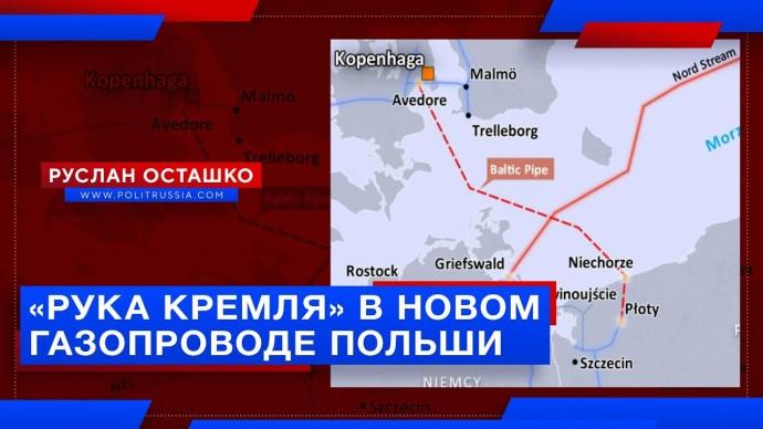 «Рука Кремля» в новом газопроводе Польши и Литвы (Руслан Осташко)