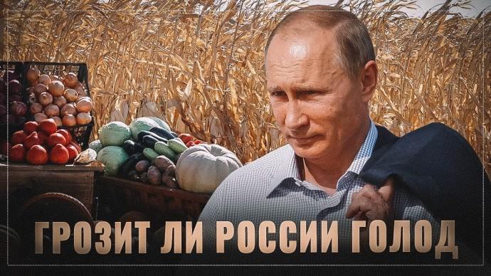 Путин готовился. Миру грозит голод после COVID-19