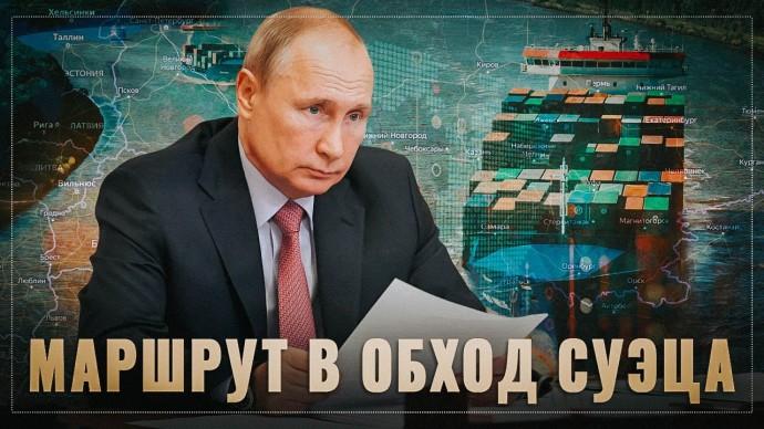 Маршрут в обход Суэца! Путин дал старт новой русской альтернативе