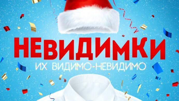 Невидимки (2013) Фантастическая комедия @ Русские сериалы