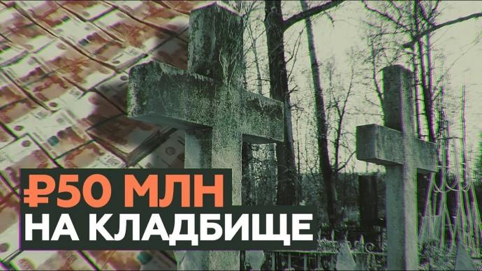 В Краснодаре на кладбище найден тайник с 50 млн рублей — видео