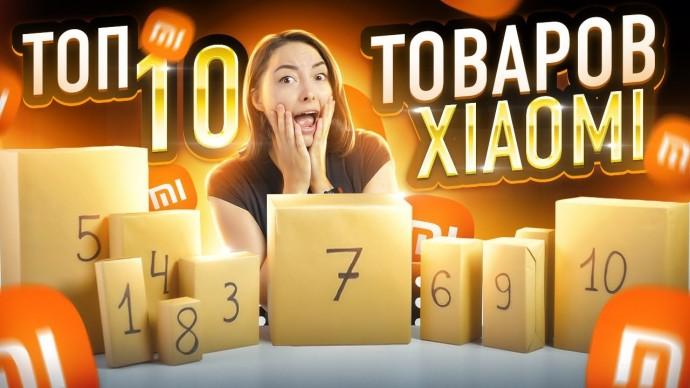 ТОП-10 популярных гаджетов Xiaomi в России