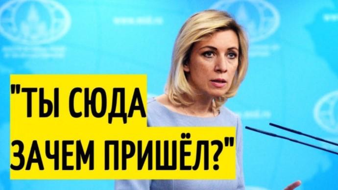 Киев в ШОКЕ! МИД России РАЗНОСИТ провокатора из Украины!