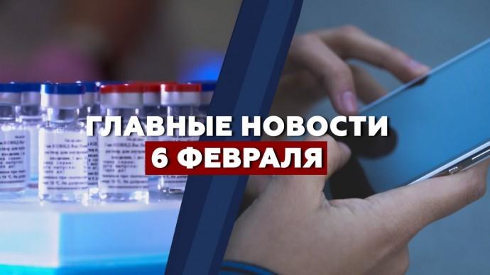 Оценка «Спутника V», блокировка Telegram-каналов и морозы в Москве: главные новости за 6 февраля