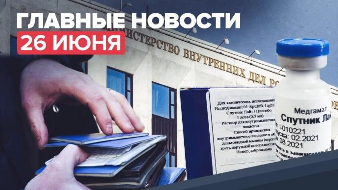 Новости дня — 26 июня: «Спутник Лайт» в гражданском обороте, «соглашение о лояльности» для мигрантов