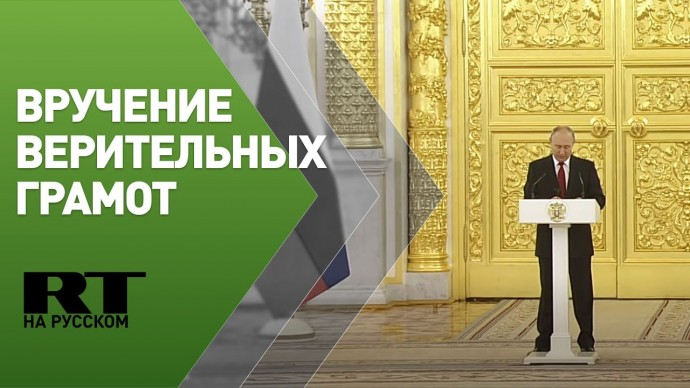 Церемония вручения верительных грамот президенту России Владимиру Путину