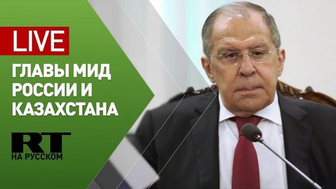 Пресс-конференция Лаврова с министром иностранных дел Казахстана — LIVE