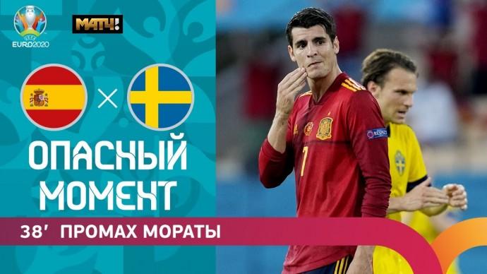 14.06.2021 Испания – Швеция. Мората не забивает из убойной позиции. ЕВРО-2020
