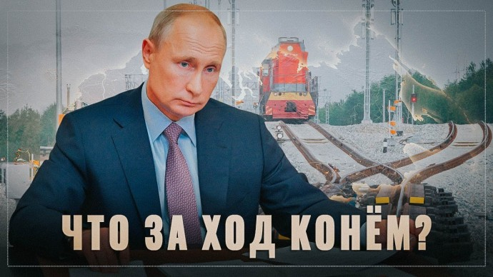 Что за ход конём? Путин одобрил строительство грандиозного проекта