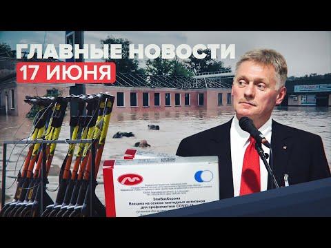 Новости дня 17 июня: итоги переговоров Путина и Байдена, режим ЧС в Крыму, антитела после вакцины