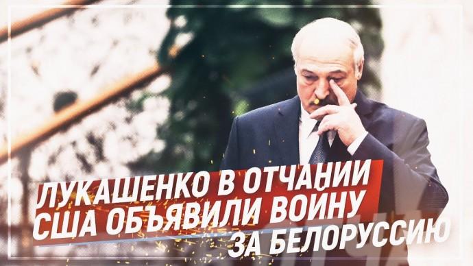 """""""Лукашенко в отчаянии"""". США объявили войну за Белоруссию (Telegram. Обзор)"""