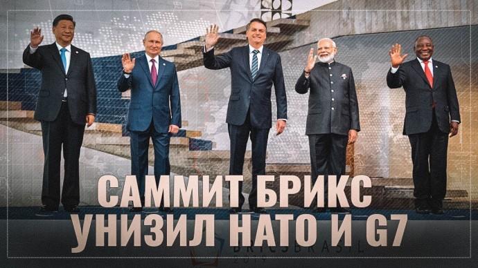 Саммит БРИКС в Бразилии унизил НАТО и G7