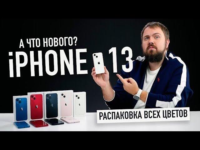 Распаковка iPhone 13 и 13 mini всех цветов…