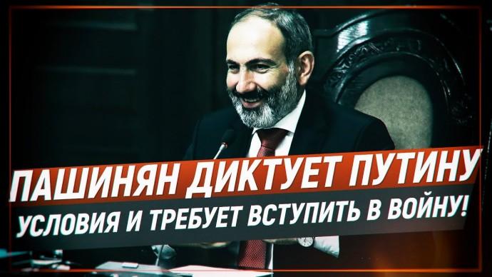 Пашинян диктует Путину условия и требует вступить в войну! (Романов Роман)