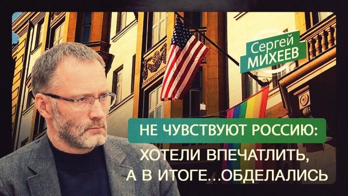 США думали, их шаблоны сработают в России. Но лишь опозорились (Сергей Михеев)