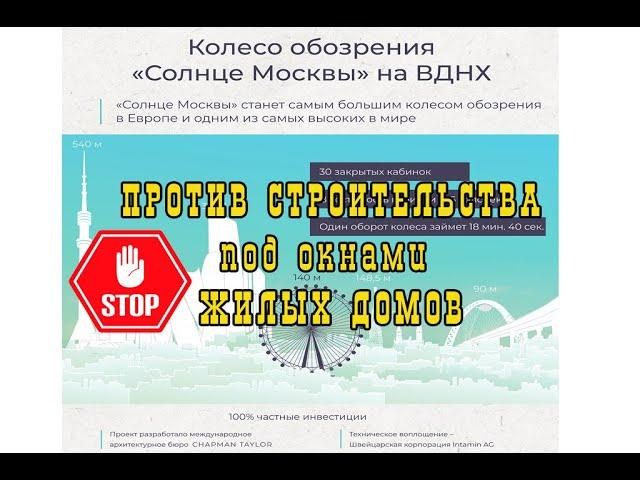Монорельс, «Солнце Москвы» и далее со всеми остановками…