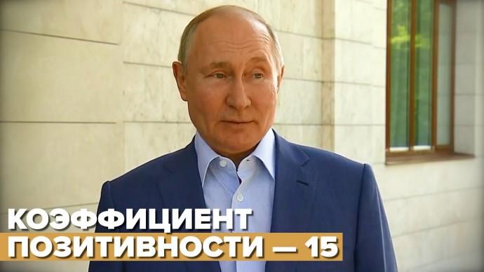 «Результат позитивный»: Путин о вакцинации против коронавируса