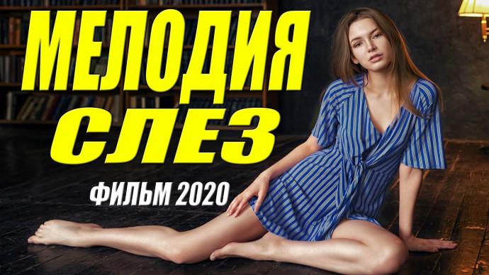 Фильм очаровательный!! - МЕЛОДИЯ СЛЕЗ - Русские мелодрамы 2020 новинки HD 1080P