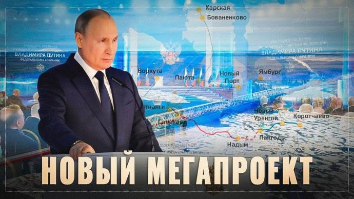 Новая мегастройка в России. Что из себя представляет проект, о котором заговорил Путин