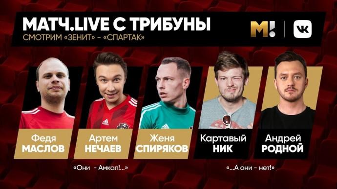 «Зенит» - «Спартак» с «Амкалом», Картавым Ником и Андреем Родным