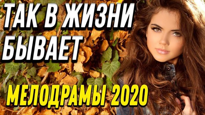 Премьера 2020 [[ Так в жизни бывает ]] Русские мелодрамы 2020 новинки HD 1080P