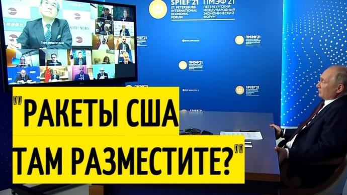 Зачем ВАМ Курилы? Ответ Путина ОШАРАШИЛ японского журналиста!