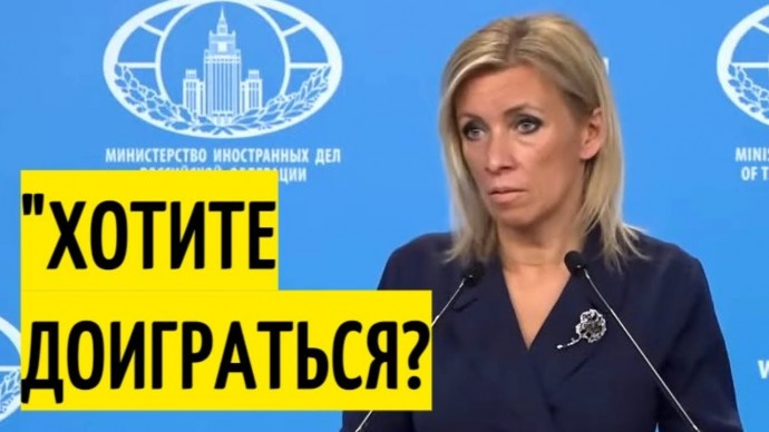 Срочно! Захарова РАЗНОСИТ новые заявления западных стран!
