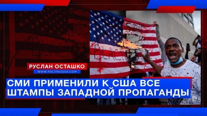 СМИ применили к США все штампы западной пропаганды (Руслан Осташко)